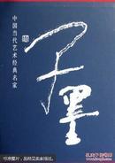 中国当代艺术经典名家专集:子墨