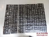 旧拓:苏东坡后赤壁赋一套六张!此碑帖共6幅,每幅尺寸为:198*38厘米。大幅全文不多见!