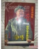 汪东兴病逝!绝版!汪东兴回忆:毛泽东与林彪集团的争斗(汪东兴著 内附大量珍贵历史照片 1997年1版1印 大32开)