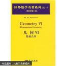 国外数学名著系列(影印版)60:几何VI-黎曼几何