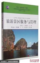 旅游景区服务与管理/新编高职高专旅游管理类专业规划教材