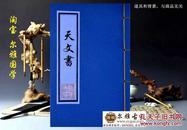 《天文书》-复印件风水术数古籍善本孤本秘本线装书【尔雅国学】