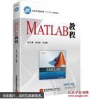 正版二手 MATLAB教程 2014a 张志涌