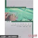 模拟电路实验基础(第2版) 9787560844985