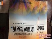中国广播电视新闻奖1997年度新闻佳作赏析(下)