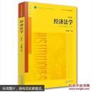 正版 经济法学(第三版) 9787511891952 李昌麒 著 法律出版社