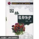 园林植物保护 李传仁 9787122007902