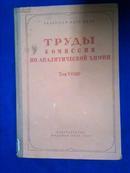 分析化学委员会著作集(第五卷第八册)外文版