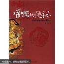 帝王的隐秘----七位中国皇帝的心理传记
