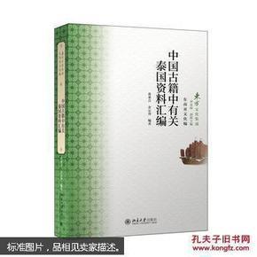 中国古籍中有关泰国资料汇编