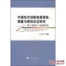 中国技术创新政策演变、测量与绩效实证研究:基于政策工具的研究