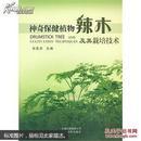 辣木种植书籍 神奇保健植物辣木及其栽培技术 (4张光盘+1本书籍)