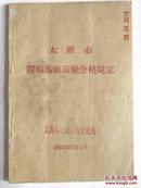 太原市胶轮马车运输价格规定—太原市交通运输管理局(1963年)【可以购买复印件200元不退货】