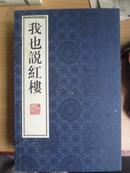 我也说红楼 -- 【精美函装 宣纸线装4册一套全】王新华著 近10品