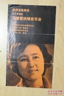 音乐类收藏:冯雪健独唱音乐会节目单
