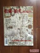 《收藏/拍卖》杂志2009第1期 总第53期