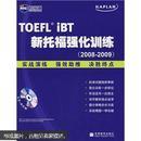 新托福强化训练(2008-2009)(附CD-ROM软件1张,CD光盘2张) 未拆封