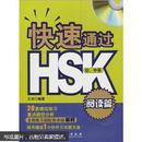 阅读篇-HSK阅读试题应用技巧-初.中等  有盘