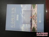 2003年长春统计年鉴(2003年一版一印,印数1500册,精装)