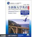 全新版大学英语:综合教程学生用书4(第2版)