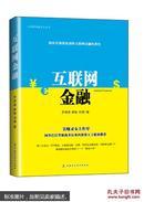 互联网金融系列丛书·互联网金融