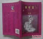 茶花女 法国小仲马著 2010年版(青少版)上海人民美术出版社出版32开本229页9成新(6)