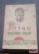 毛泽东颂歌(献给我们心中最红最红的红太阳,我们最最伟大的领袖毛主席的七十五寿辰)