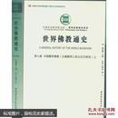 中国社会科学文库·哲学宗教研究系列:世界佛教通史第七卷·中国藏传佛教(从佛教传入之公元20世纪)(上下)