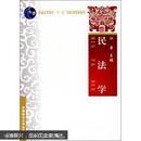 民法学 江平 中国政法大学出版社  9787562030911