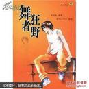 舞者狂野     ~ 吴有音 (作者)   9787201043210  书内无笔记