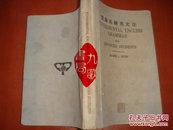民国版《实验高级英文法》邓达澄编著 1947年印 商务印书馆 书品如图
