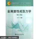 """普通高等教育""""十二五""""规划教材:金属塑性成型力学(第2版)"""