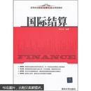 高等院校财政金融专业应用型教材:国际结算