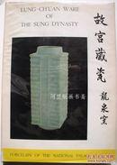 《故宫藏瓷》龙泉窑卷1962年豪华装帧陶瓷器画册印刷精美绝伦故宫博物院藏精品