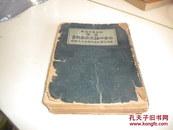 漢譯日本口語文法教科書