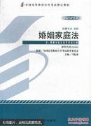 婚姻家庭法 : 2012年版