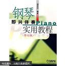 正版 钢琴即兴伴奏实用教程 9787806670231 上海音乐出版社