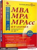 现货2016 机工版精点教材MBA、MPA、MPAcc联考与经济类联考逻辑1000题一点通