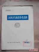 国外卫生教育参考资料1981年第一期