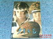 少年文艺(1989年第7期)
