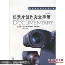 纪录片创作完成手册(第4版)