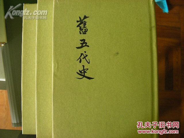 旧五代史  精装 绿皮护封 全六册 中华书局 薛居正等撰