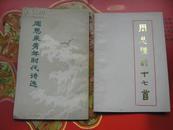 周总理诗十七首+周恩来青年时代诗选(2册合售)