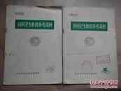 国外卫生教育参考资料1980(第一期、第四期)二本合售