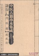 中医古籍珍本集成(内科卷) 痢疾论