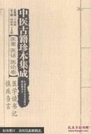 中医古籍珍本集成:医案 医话 医论卷 医学杜书记慎疾刍言