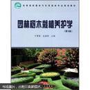园林树木栽植养护学(第3版) 叶要妹 ,包满珠 中国林业出版社