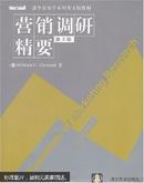 营销调研精要:第 2 版:Second edition【英文版】