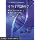 生物工程专业综合素质培养型系列教材:生物工程制药学