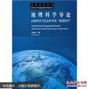 """地理科学导论:自然科学与社会科学的""""桥梁科学"""""""